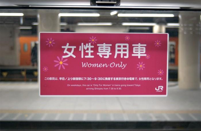 FEMMES SEULEMENT - Les jours de semaine, ce wagon est «Réservé aux femmes» pour les trains en direction de Tokyo qui arrivent à Shinjuku entre 1h30 et 9h30.